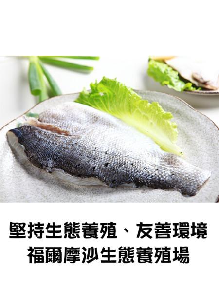 formosa fish-1