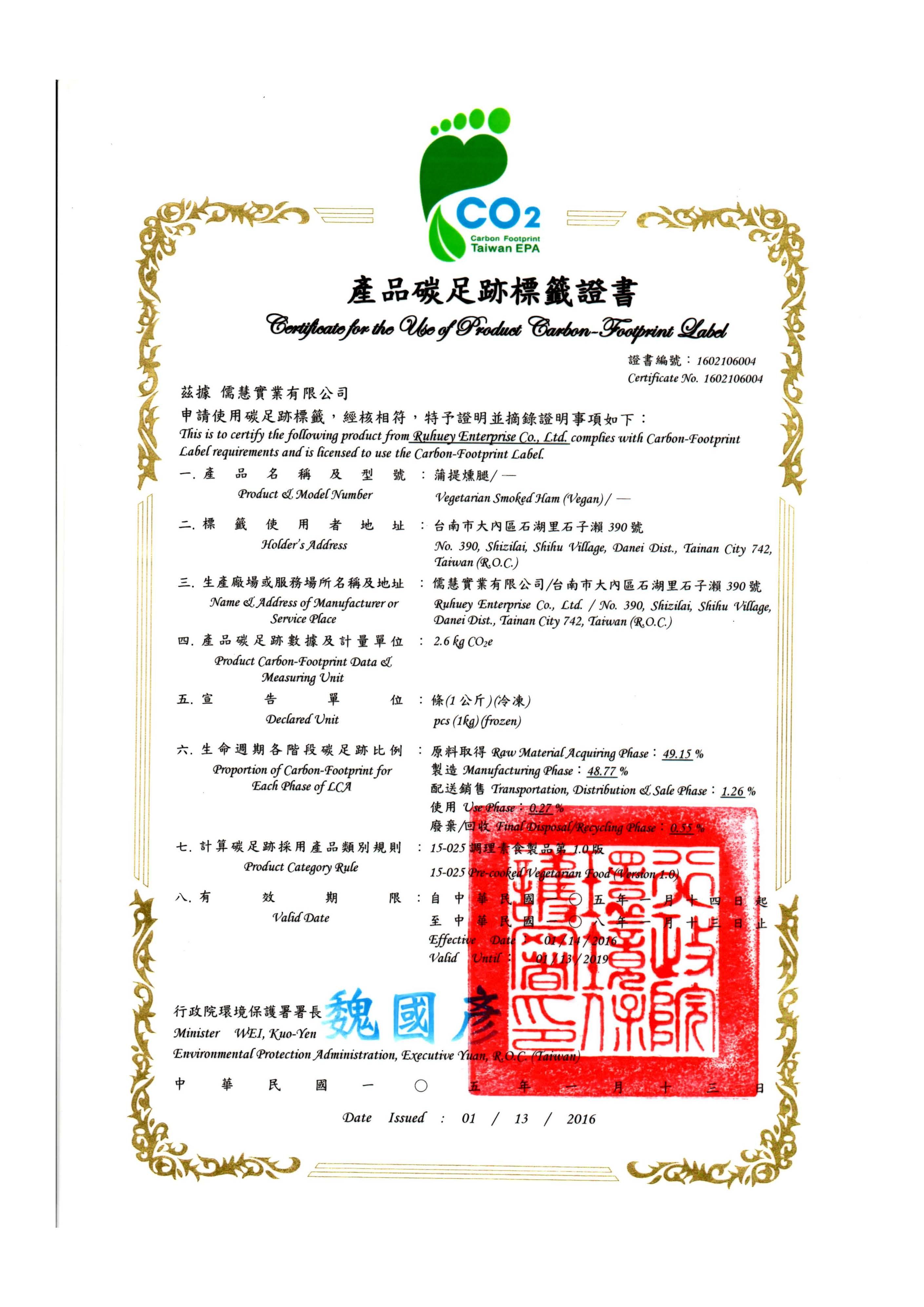 檢驗報告,HACCP,碳足跡_頁面_12
