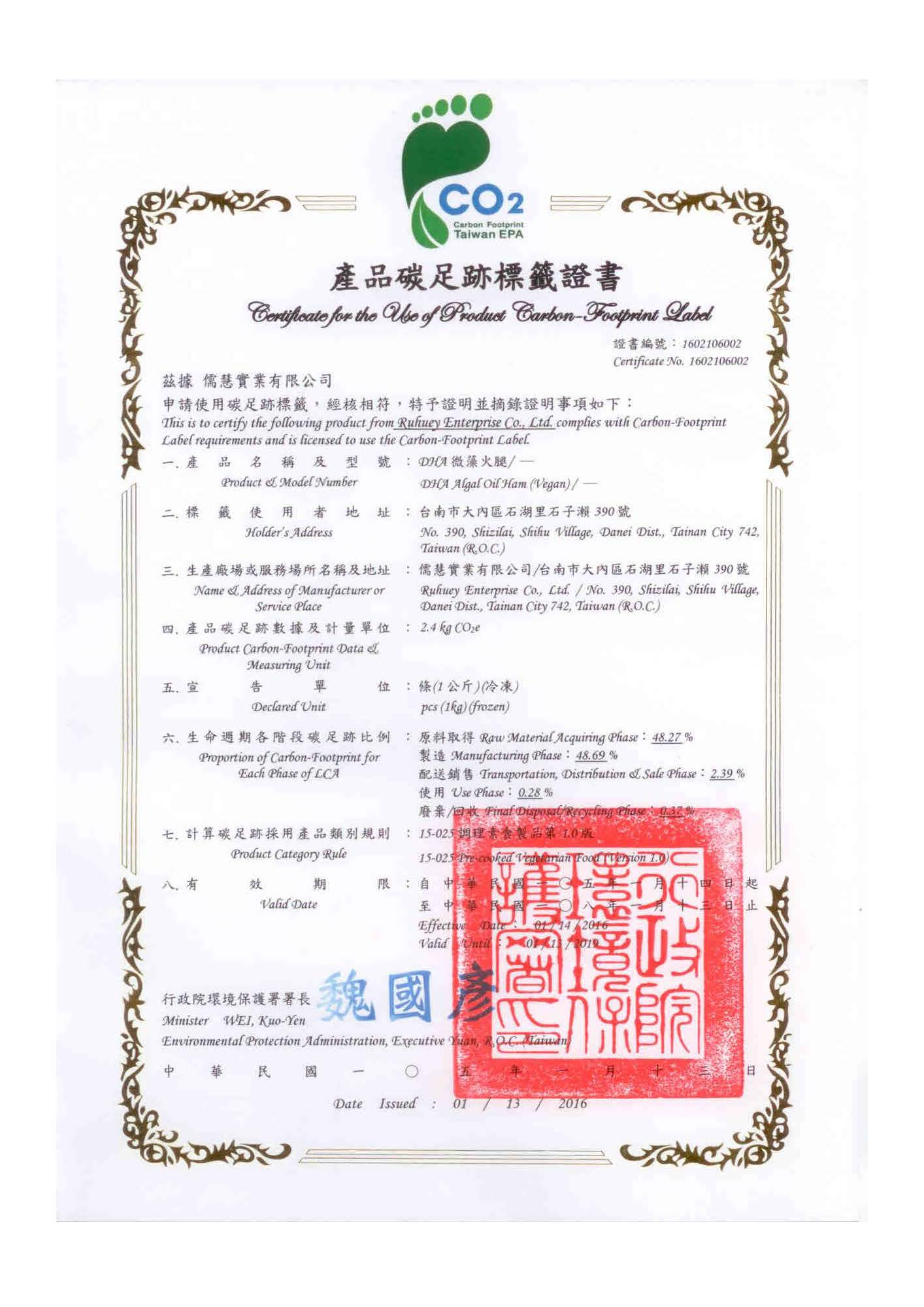 檢驗報告,HACCP,碳足跡_頁面_13