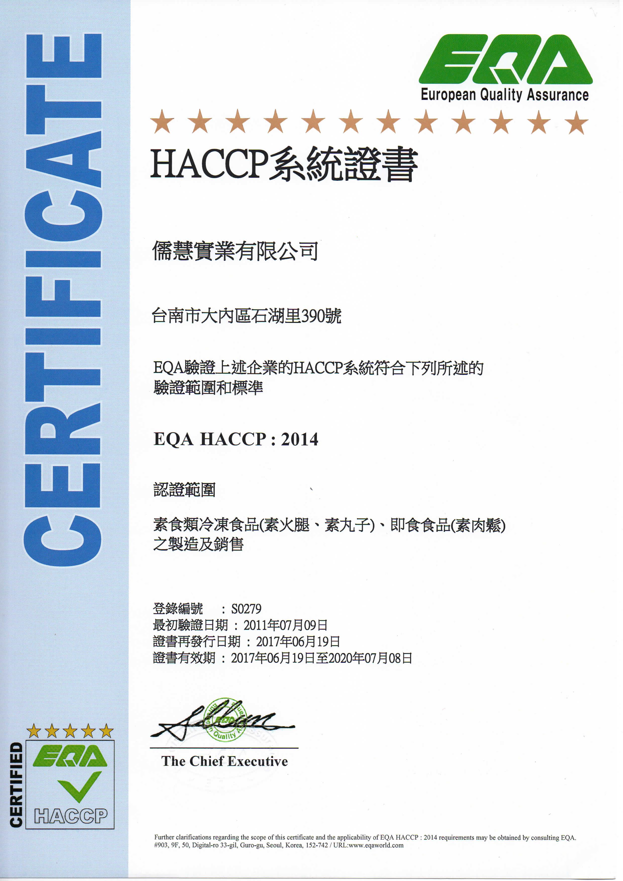 檢驗報告,HACCP,碳足跡_頁面_14