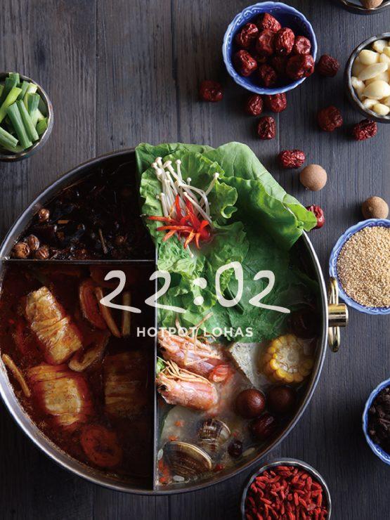 22:02火鍋套餐